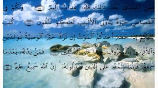 سورة البقرة * عبد الله خياط