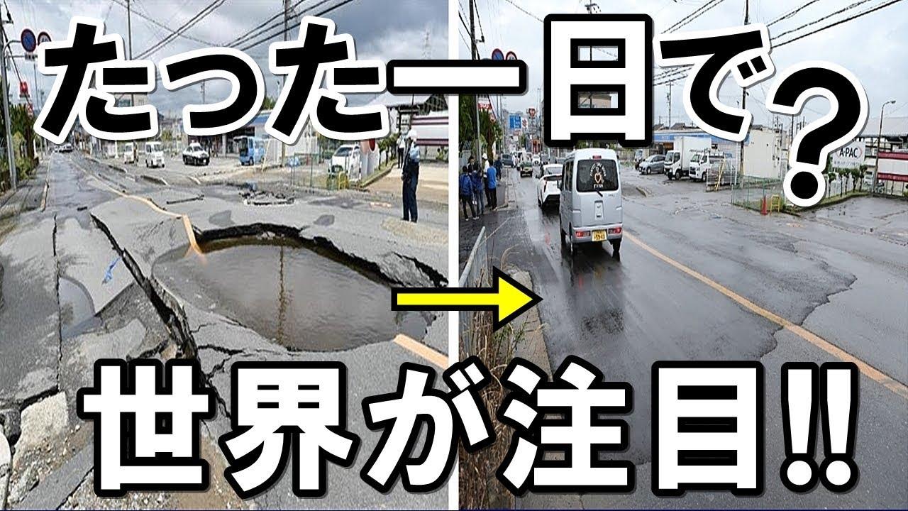 日本 地震 海外の反応