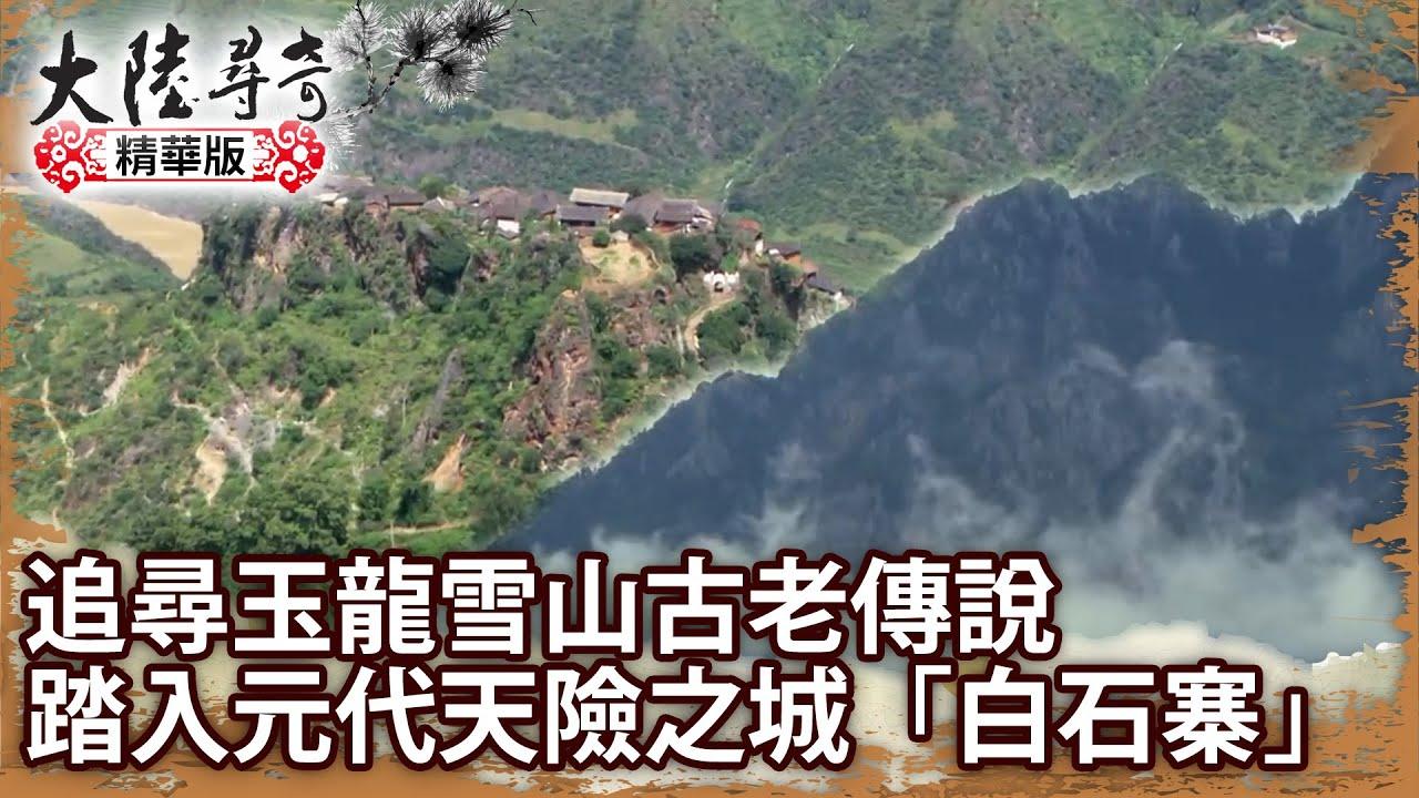 【大陸尋奇#1311】雲南映象(十五) 寶山石頭城 束河古鎮 Pt1/3 #跟我一起 #宅在家 - YouTube