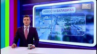 НОВОСТИ 360 БАЛАШИХА 18.07.2017