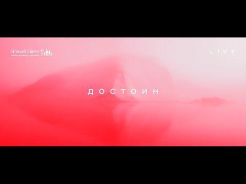 Тизер альбома «Достоин» 2017 – церковь «Новый Завет» Пермь