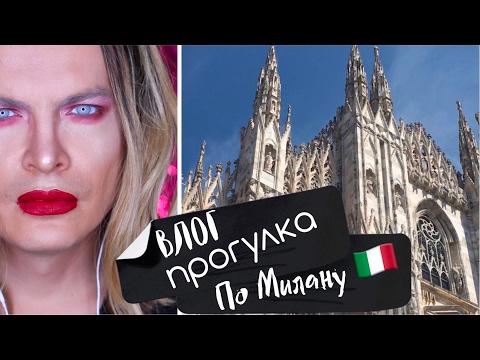 Тренто – Италия по-русски