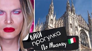 видео Моя любимая Италия. Путешествие по северу страны