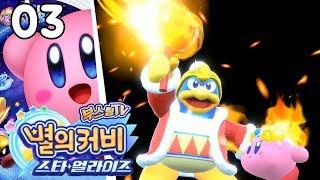 별의커비 스타 얼라이즈 (한글화) 03 디디디 대왕 드림 프렌즈 영입! 불망치 퍽퍽! / 부스팅 실황 공략 [닌텐도 스위치] (Kirby Star Allies)