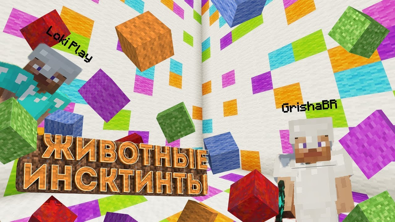 ЖИВОТНЫЕ ИНСТИНКТЫ // Minecraft // #GrishaGAY