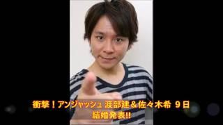お笑いコンビ「アンジャッシュ」の渡部建(44)と女優・佐々木希(2...