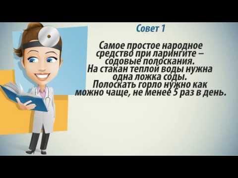 Ларингит: диагностика и лечение. Болезни уха, горла и носа