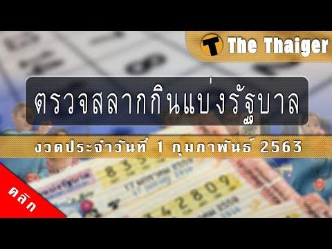 ถ่ายทอดสด การออกสลากกินแบ่งรัฐบาล งวดประจำวันที่ 1 กุมภาพันธ์ 2563