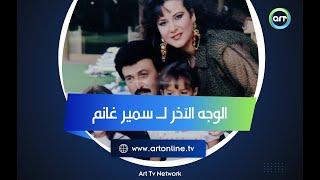 الوجه الآخر لسمير غانم .. دلال عبد العزيز تحكي حقائق لا تصدق حول شخصيته