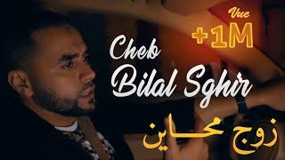 Bilal Sghir 2020 - Zouj Mhayen - زوج محاين (EXCLUSIVE Live ) © بلال الصغير