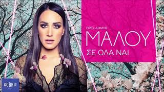Μαλού - Σε Όλα Ναι - Official Audio Release