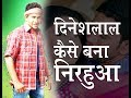 Dinesh Lal Yadav Life Story || Nirahua ka jivan parichay || Interview of Nirahua Rikshawala