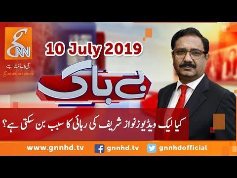 Bebaak | Saeed Qazi | Sana Bucha | Raja Aamir Abbas | GNN | 10 July 2019
