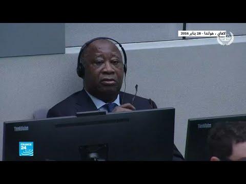 المحكمة الجنائية الدولية تبرئ لوران غباغبو من جرائم ضد الإنسانية  - 15:55-2019 / 1 / 15
