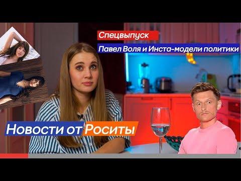 Новости от Роситы // Спецвыпуск // Павел Воля и инста-модели политики
