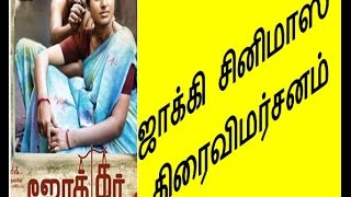 Joker Movie Review by jackiesekar | Guru Somasundaram, Ramya Pandiyan | Raju Murugan