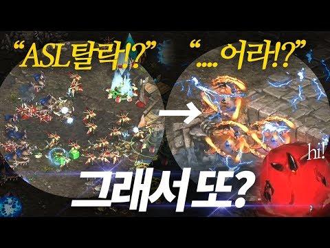 [ASL 시즌7] 서울 예선 탈락위기... 또 한번 다크아칸을 꺼내는 도재욱!?