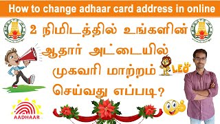 How to change adhaar card address in online in tamil 2020 || Address correction || change of address