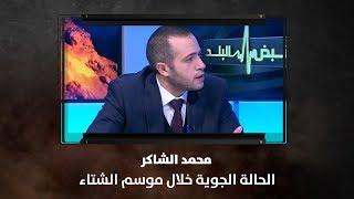 محمد الشاكر -  الحالة الجوية خلال موسم الشتاء