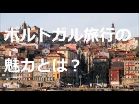 ポルトガル旅行の魅力とは?