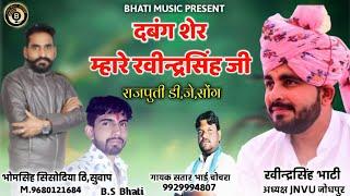 Dabang Sher Mhare Ravindar Singh Ji | अध्यक्ष JNVU जोधपुर न्यु सोंग | सतार भाई चोचरा | दबंग सोंग