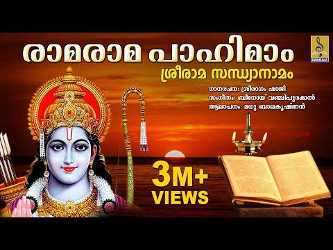 Rama rama pahimam - a song from Sandhyanamam sung by Madhu Balakrishnan