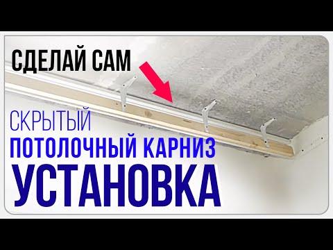 Установка потолочного карниза в натяжной потолок