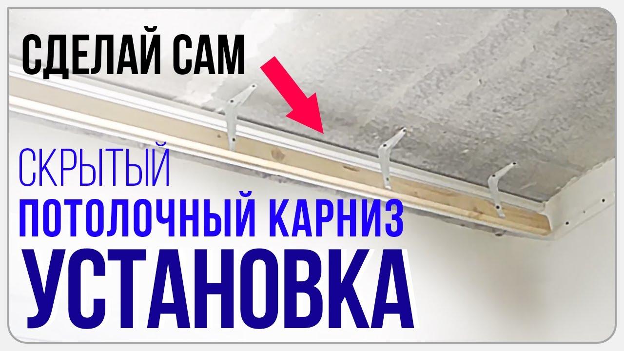 Монтаж потолочного карниза в натяжной потолок✧Мастер Потолков
