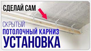 Установка потолочного карниза в натяжной потолок(, 2015-07-09T15:41:10.000Z)