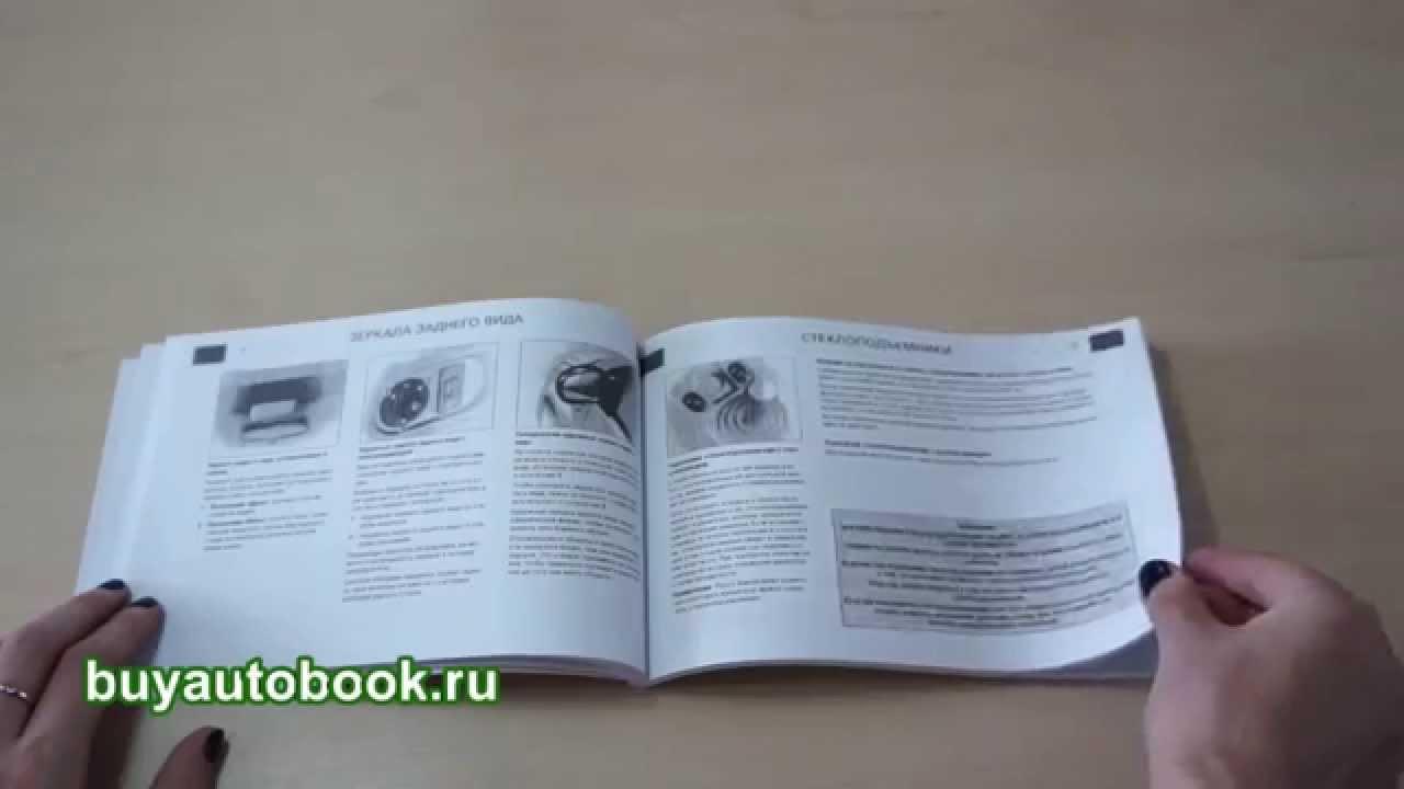 Ситроен с2 инструкция по эксплуатации