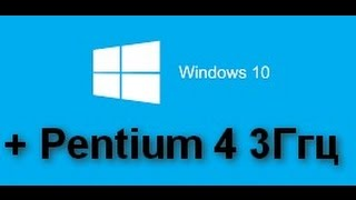 WINDOWS 10 на одноядерном процессоре Pentium 4