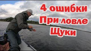 4 Ошибки при Ловле Щуки. Рыбалка на спиннинг. Поиск щуки.  Как поймать щуку. Ловля щуки на спиннинг.