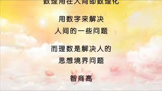 《白话佛法》精彩视频 第一册 14《谈受戒与开悟》
