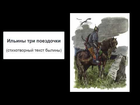 """""""Ильины три поездочки"""" (Стихотворный текст былины)"""