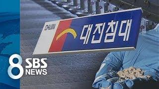 '라돈 검출' 대진침대 사과문…