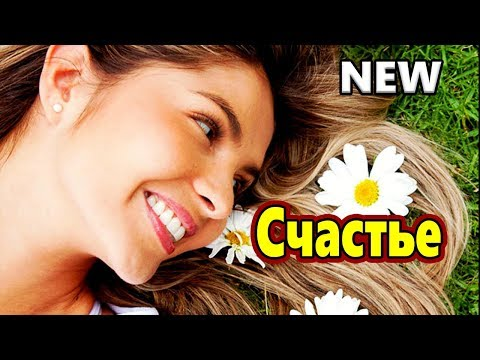 РОМАШКОВОЕ СЧАСТЬЕ Алексей Раджабов Обалденная Песня !!!