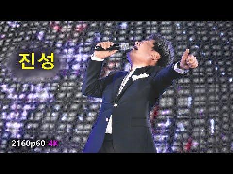 진성 - 인천 화도진 축제 초청공연 (2018년 5월18일)
