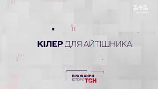 Вражаючі історії ТСН. Кілер для айтишника
