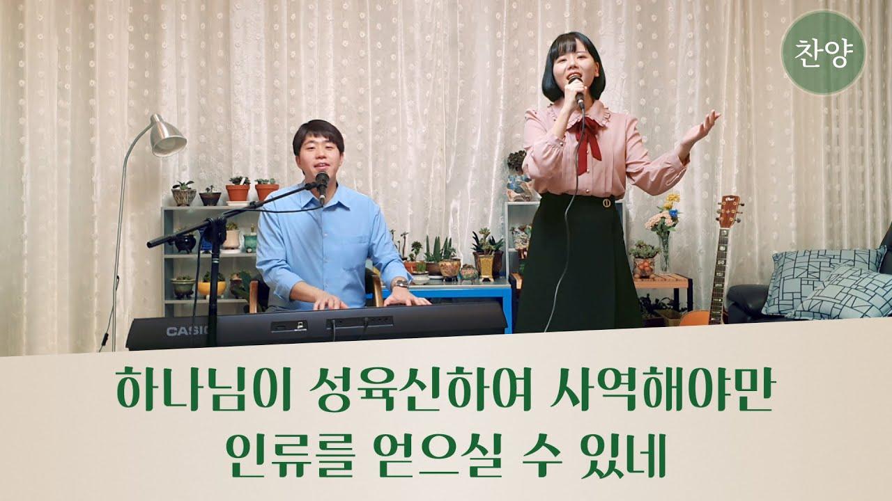 찬양 뮤직비디오/MV <하나님이 성육신하여 사역해야만 인류를 얻으실 수 있네>