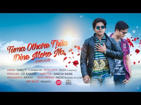 Tuma Othare Thila Dine Moro Naa - Odia New Cover Song - HD