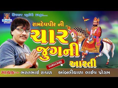 રામપીર ની ચાર જુગ ની આરતીi=Char Jug Ni AArt //Singar Bharat Raval