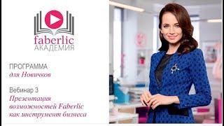 Обучение от Академии Faberlic: 3 урок Презентация возможностей Фаберлик (для Новичков)