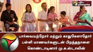 MK Stalin celebrated his birthday with Blind and deaf School Students | MK Stalin | DMK