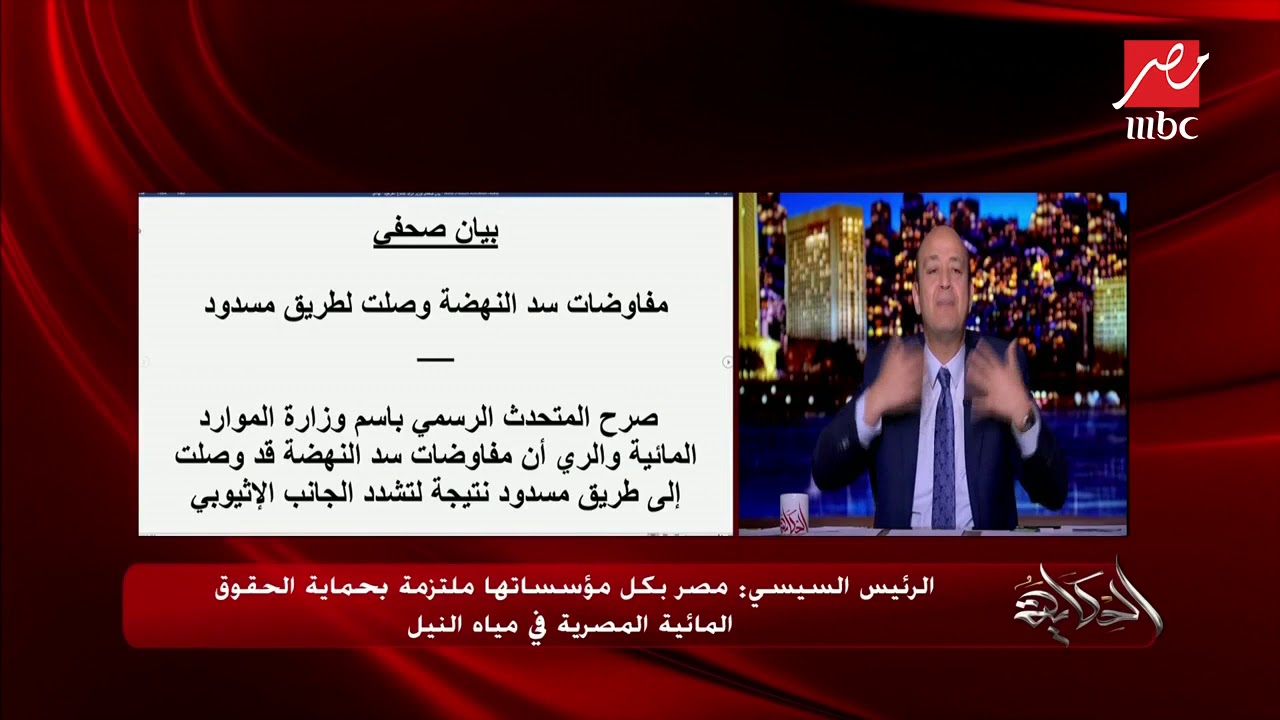 #الحكاية | عمرو أديب: الإدارة المصرية فاض بها الكيل فيما يتعلق بأزمة