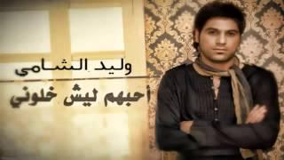 وليد الشامي - أحبهم ليش خلوني