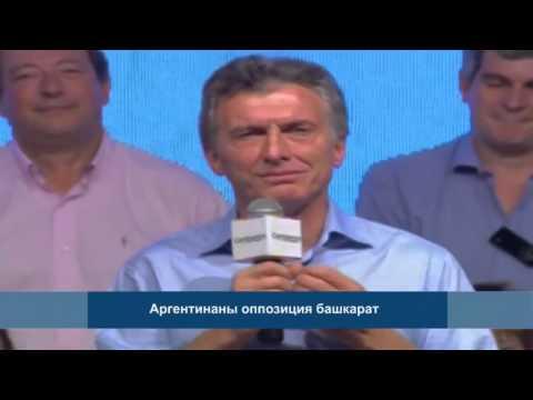 Аргентинаны оппозиция башкарат...