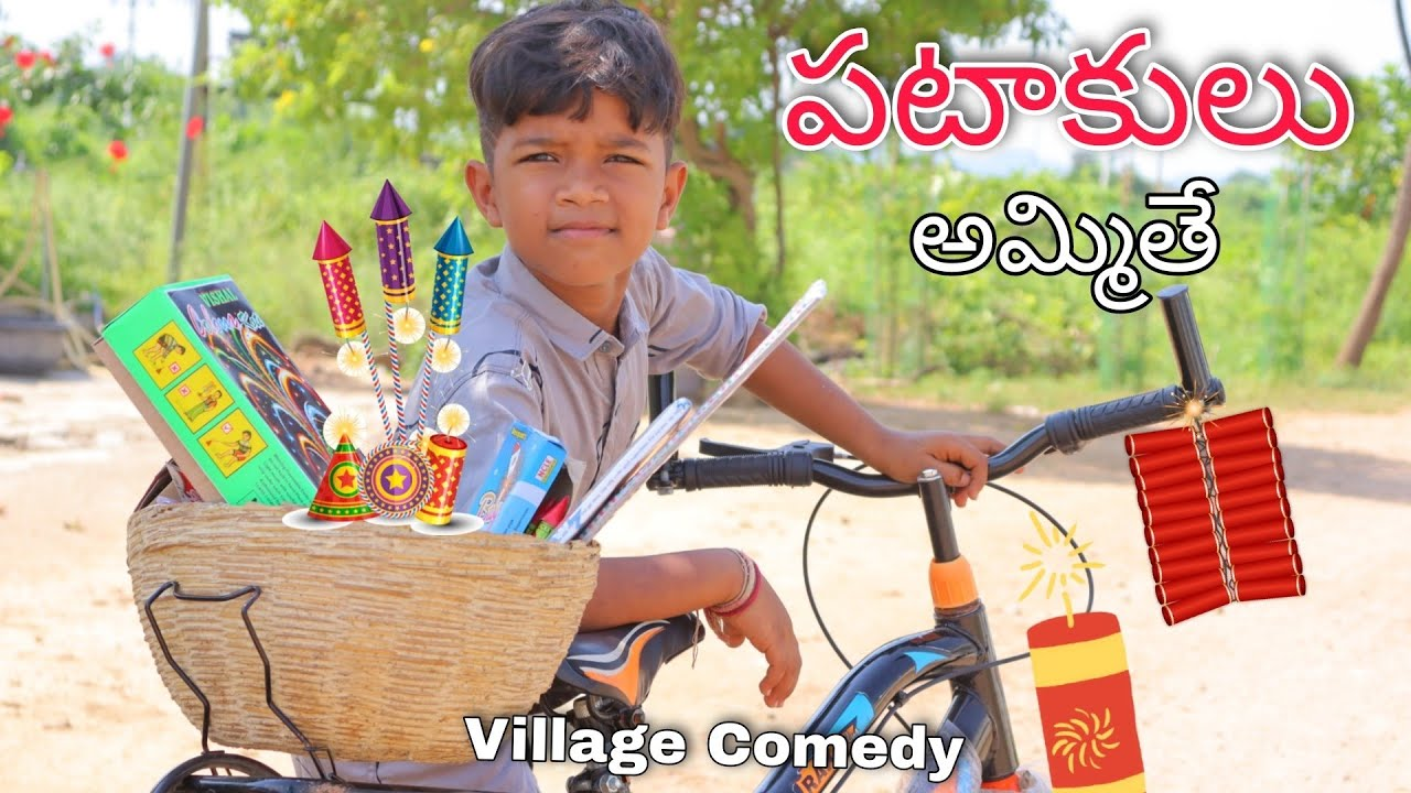 Pataakulu Ammithe | పటాకుల కోసం పటాకులు అమ్మితే | Kannayya Videos | Trends adda