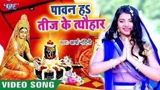 Arya Nandani (2019) तीज स्पेशल विडियो गीत    Paawan Ha Teej Ke Tyohar    Teej Tyohar   Teej Geet