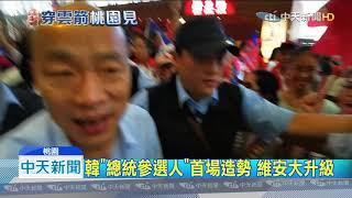 20190803中天新聞 韓「總統參選人」首場造勢 維安大升級