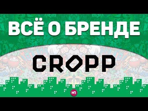 MAX ПОЯСНИТ   CROPP